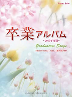 ピアノソロ(中級) 卒業アルバム~2010年度版~