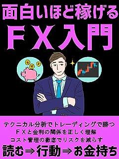 面白いほど稼げるFX入門: 50歳から始めるFXでガチ速月30万稼ぐ