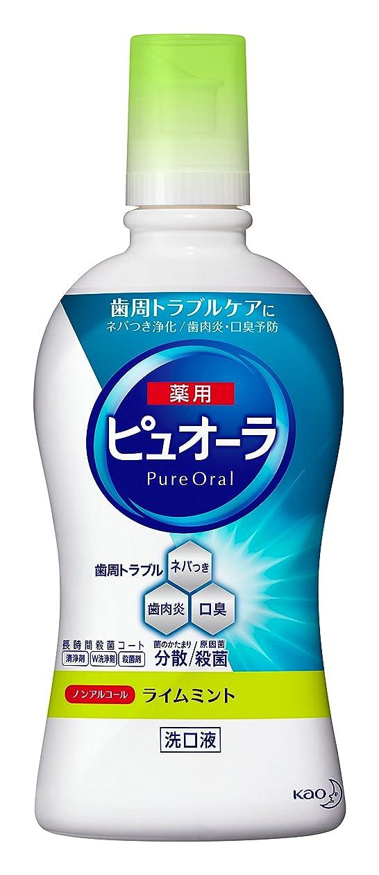 挨拶合図承認ピュオーラ 薬用洗口液 ノンアルコール 420ml
