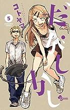 表紙: だがしかし(5) (少年サンデーコミックス) | コトヤマ