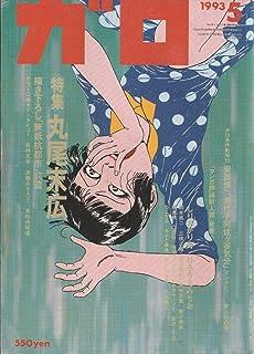 月刊漫画ガロ 1993年5月号 (通巻339号) 丸尾末広特集