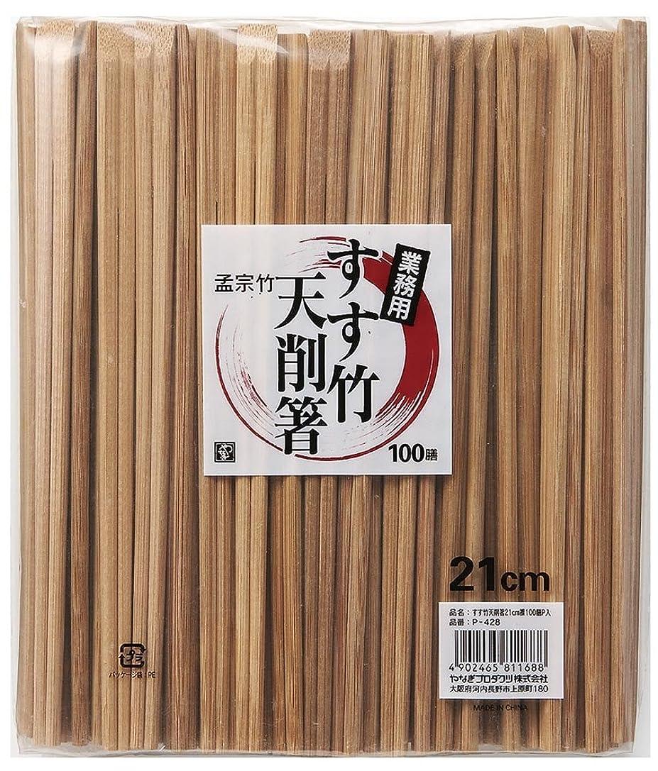 致命的博物館無視できるすす竹 割り箸 天削箸 21cm 100膳 P-428