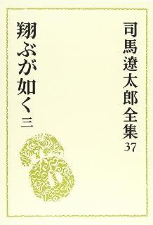 司馬遼太郎全集 第37巻 翔ぶが如く3