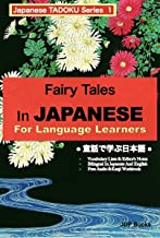 Fairy Tales in Japanese for Language Learners (Japanese TADOKU Series Book 1) (English Edition)