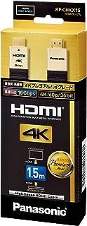 パナソニック HDMIケーブル 4Kプレミアムハイグレード 1.5m ブラック RP-CHKX15-K