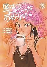 表紙: 僕はコーヒーがのめない(5) (ビッグコミックス) | 福田幸江