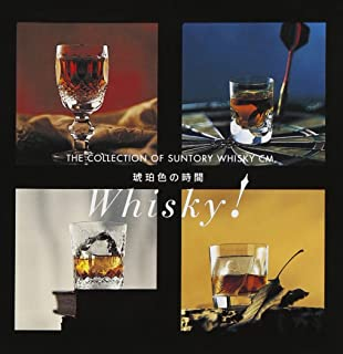 琥珀色の時間~THE COLLECTION OF SUNTORY WHISKY CM~