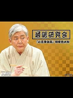 落語研究会「小言幸兵衛」柳家喬太郎【TBSオンデマンド】