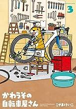 表紙: かわうその自転車屋さん 3巻 (芳文社コミックス)   こやまけいこ