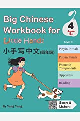 Big Chinese Workbook for Little Hands, Level 4 (Ages 9+) Paperback