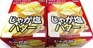 東豊製菓 ポテトフライ じゃが塩バター 2箱(1箱20袋入り)セット