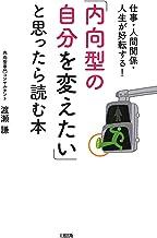 表紙: 仕事・人間関係・人生が好転する! 「内向型の自分を変えたい」と思ったら読む本 (大和出版)   渡瀬 謙