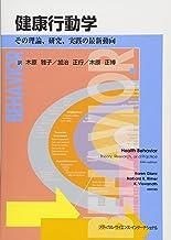 健康行動学 その理論、研究、実践の最新動向
