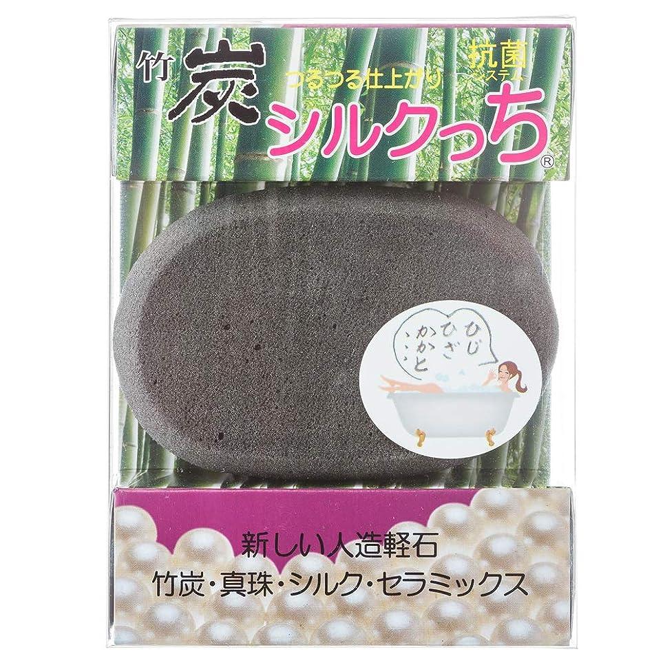 解説こしょう奇妙な竹炭シルクっち