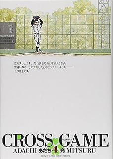クロスゲーム 4 (少年サンデーコミックススペシャル)