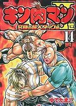 キン肉マン2世 究極の超人タッグ編 14 (プレイボーイコミックス)