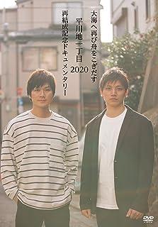 大海へ再び舟をこぎだす平川地一丁目 2020再結成記念ドキュメンタリー [DVD]