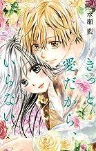 表紙: きっと愛だから、いらない(4) (フラワーコミックス) | 水瀬藍