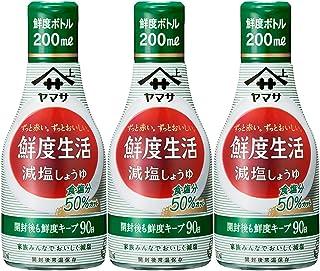 ヤマサ醤油 鮮度生活 減塩しょうゆ 200ml×3本