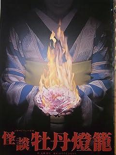 「怪談牡丹燈籠」2009年公演パンフレット 作:大西信行・演出:いのうえひでのり 段田安則・伊藤蘭・瑛太・千葉哲也
