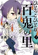 ひとっこひとり百鬼の里(1) (ボニータ・コミックス)