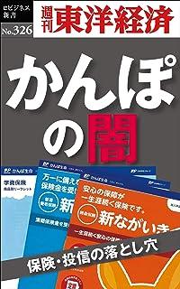 かんぽの闇 保険・投信の落とし穴―週刊東洋経済eビジネス新書No.326