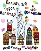 The Liberty of Colmar (Russian Edition)