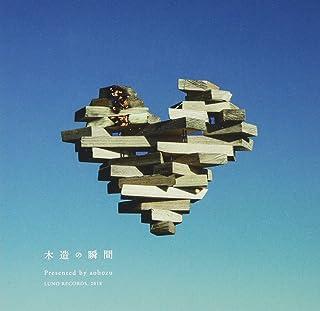 木造の瞬間 [CD+BOOK]