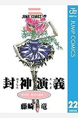 封神演義 22 (ジャンプコミックスDIGITAL) Kindle版