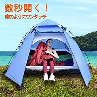 IREGRO キャンプテント 傘のようなワンタッチ式 2~3人用 サンシェードテント UVカットフルクローズ 着替え可 簡単設置 花見/登山/地震/災害用 コンパクト収納 防水・防風・防災 キャンプテント