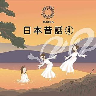 日本昔話 vol.4【6話入り】(はちかつぎひめ 他)