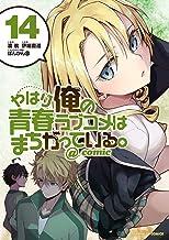 表紙: やはり俺の青春ラブコメはまちがっている。@comic(14) (サンデーGXコミックス) | 伊緒直道