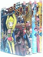 特務咆哮艦ユミハリ コミック 全4巻完結セット (バーズコミックス)