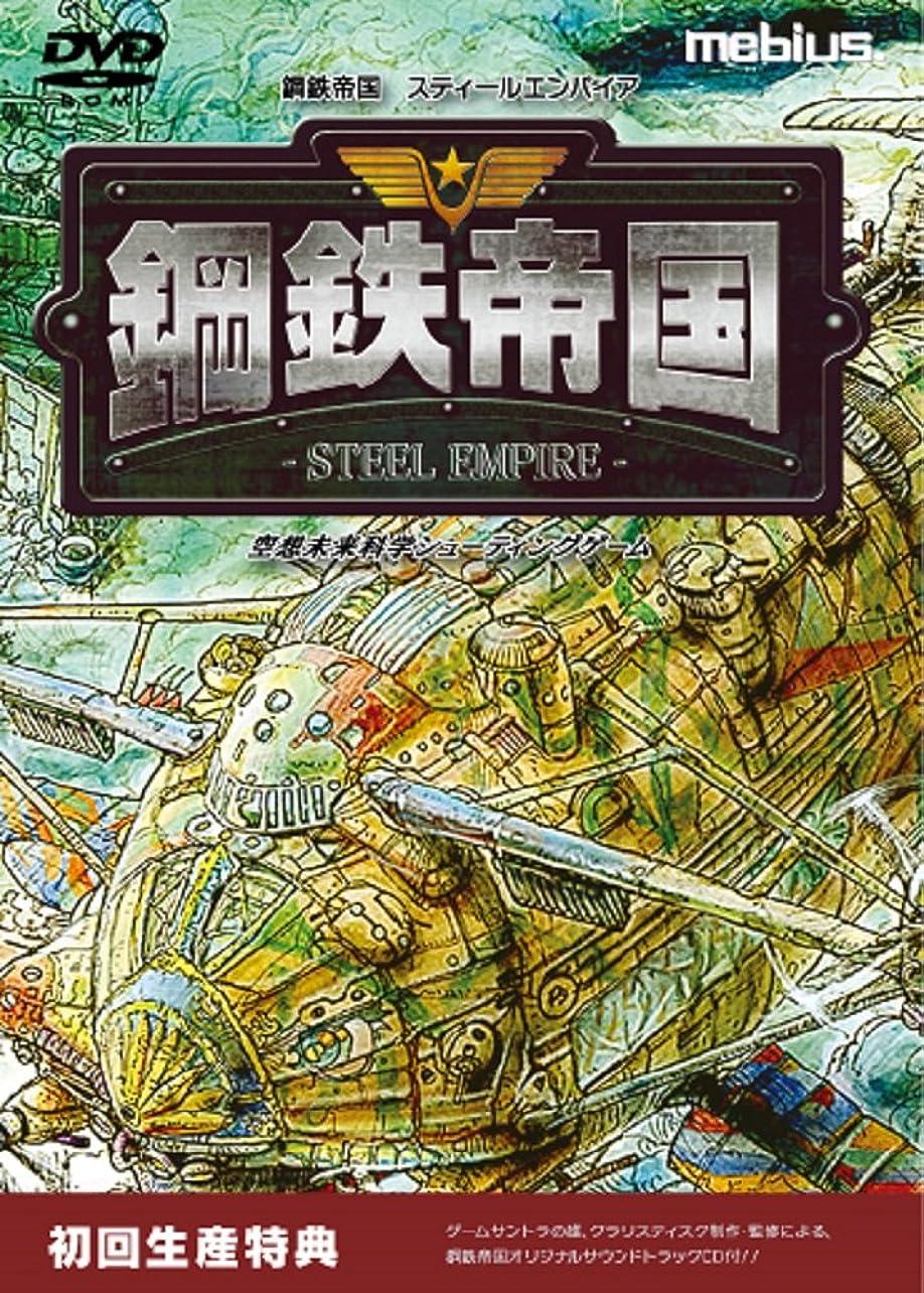 司教灰湖鋼鉄帝国-STEEL EMPIRE- 【初回特典】鋼鉄帝国オリジナルサウンドトラック 同梱