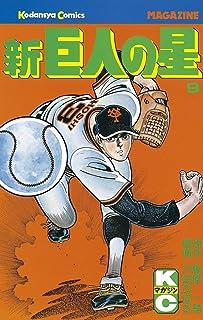 新巨人の星(9) (週刊少年マガジンコミックス)