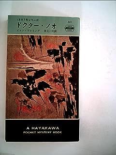 ドクター・ノオ (1959年) (世界ミステリシリーズ)