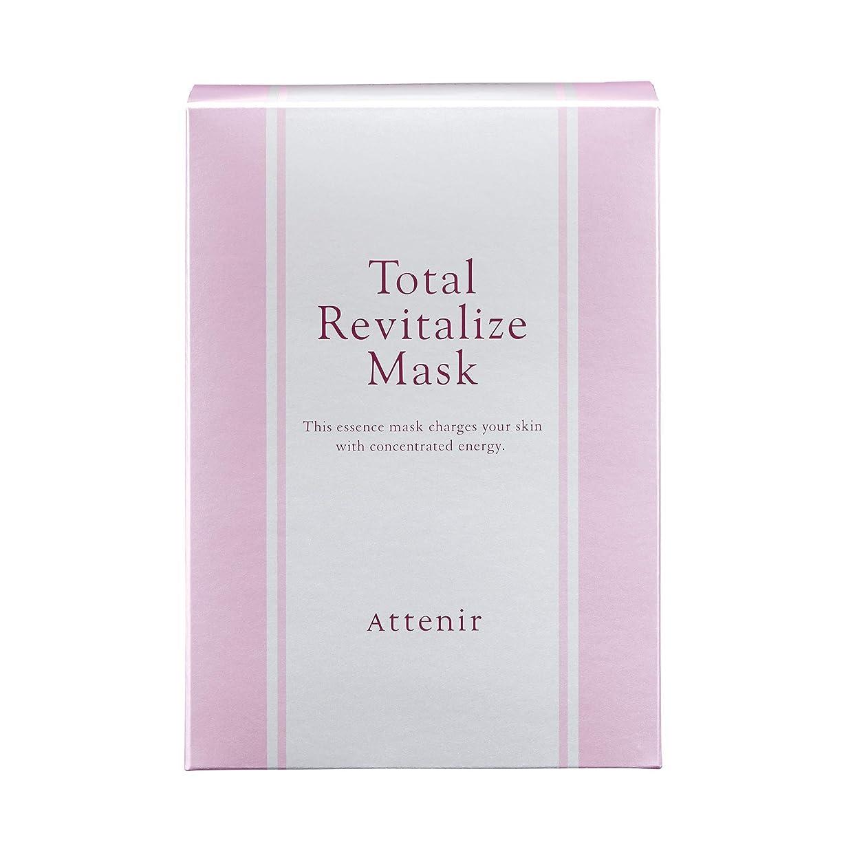 差できれば続編アテニア トータルリヴァイタライズ マスク肌疲労ケアシートマスク 全顔用 6包入り フェイスパック
