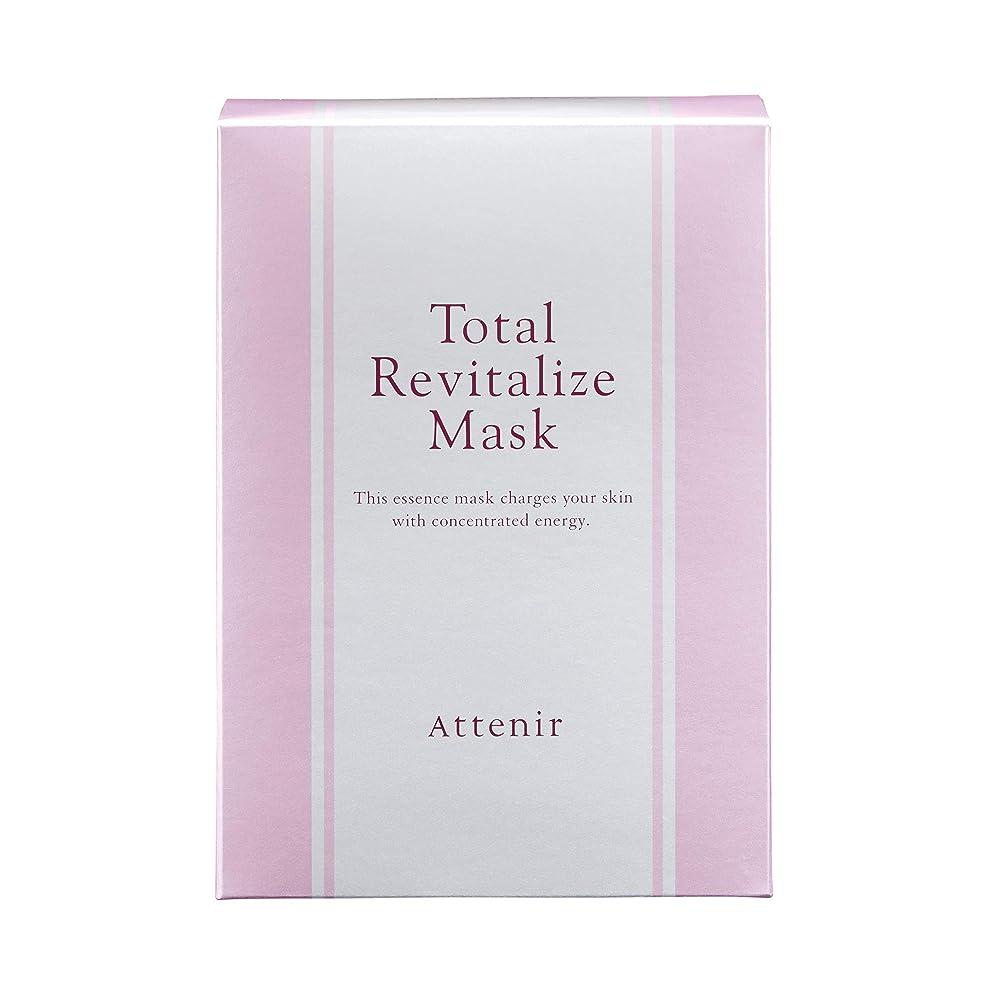 ブリッジファシズム穀物アテニア トータルリヴァイタライズ マスク肌疲労ケアシートマスク 全顔用 6包入り