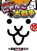 表紙: まんがで!にゃんこ大戦争(1) (てんとう虫コミックススペシャル) | 萬屋不死身之介