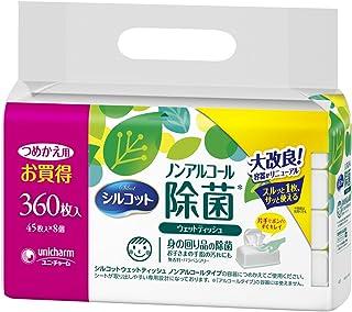 【ケース販売】シルコット ウェットティッシュ 除菌 ノンアルコールタイプ 詰替 1440枚(45枚×8)×4個