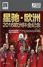 星驰·欧洲:2016欧洲杯全纪念 (群星闪耀时)