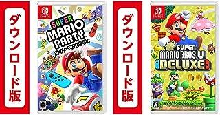 スーパー マリオパーティ オンラインコード版+New スーパーマリオブラザーズ U デラックス オンラインコード版