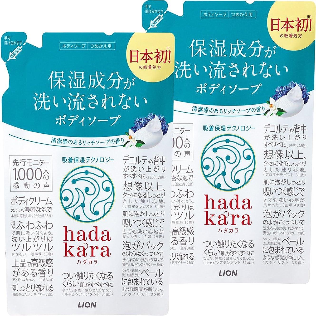 秘書仲間【まとめ買い】hadakara(ハダカラ) ボディソープ リッチソープの香り 詰め替え 360ml×2個パック