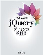 表紙: 作りながら学ぶjQueryデザインの教科書 | 狩野 祐東