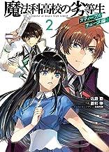 魔法科高校の劣等生 スティープルチェース編2 (電撃コミックスNEXT)