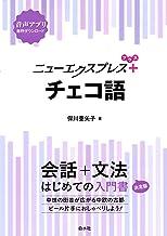 表紙: ニューエクスプレスプラス チェコ語   保川亜矢子