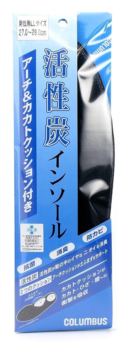 顧問皿攻撃コロンブス 活性炭インソール アーチ&カカトクッション付き LLサイズ 1足分(2枚入)
