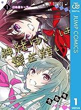 表紙: 神緒ゆいは髪を結い 1 (ジャンプコミックスDIGITAL)   椎橋寛