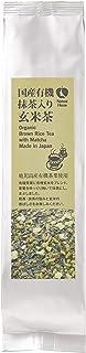 [ナチュラルハウス] 日本茶  有機 抹茶入り玄米茶 100g  オーガニック 有機栽培の茶葉を使用