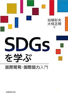 SDGsを学ぶ: 国際開発・国際協力入門